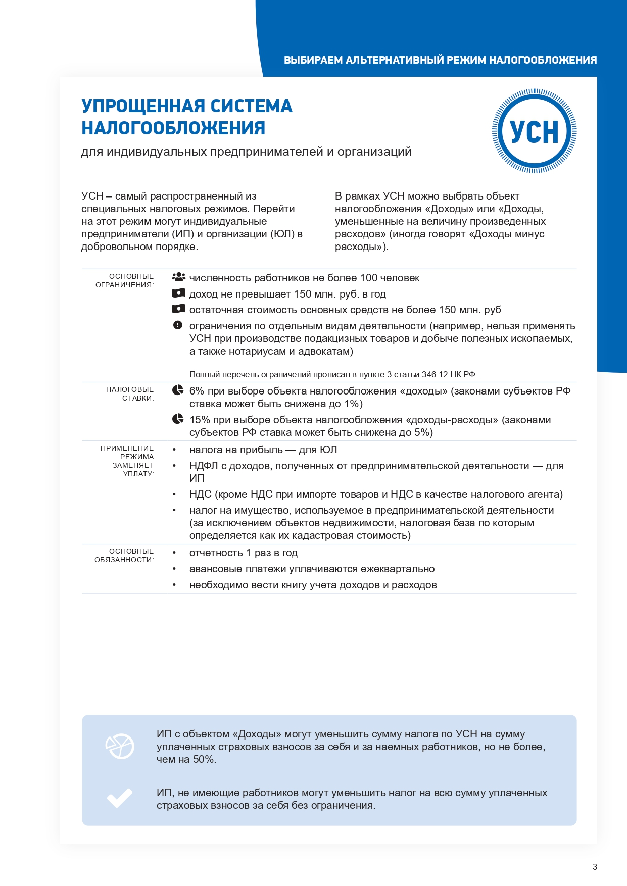 NoENVD-Brochure-A4 page-0003