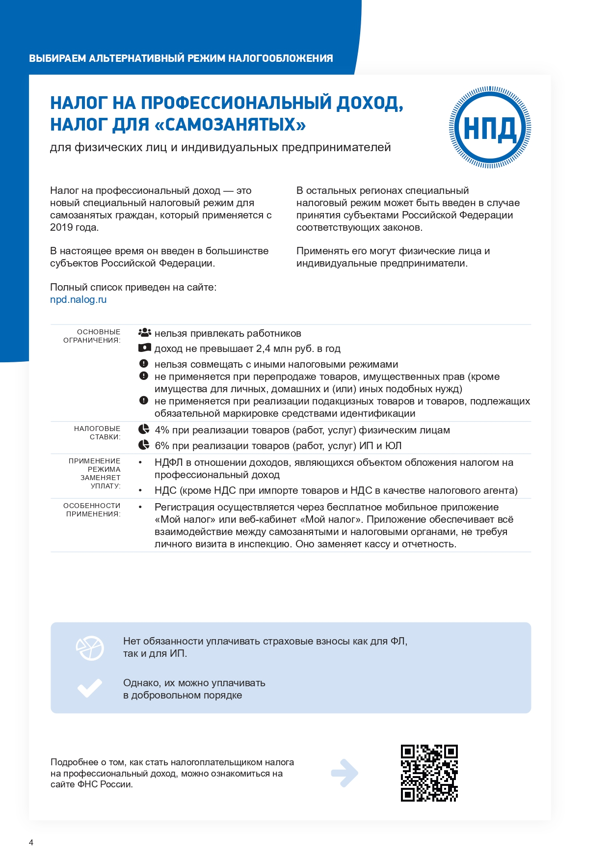 NoENVD-Brochure-A4 page-0004