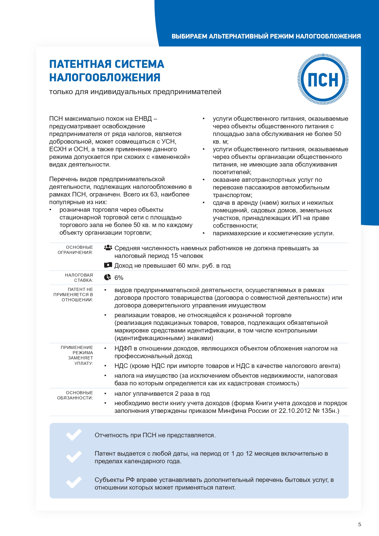 NoENVD-Brochure-A4 page-0005