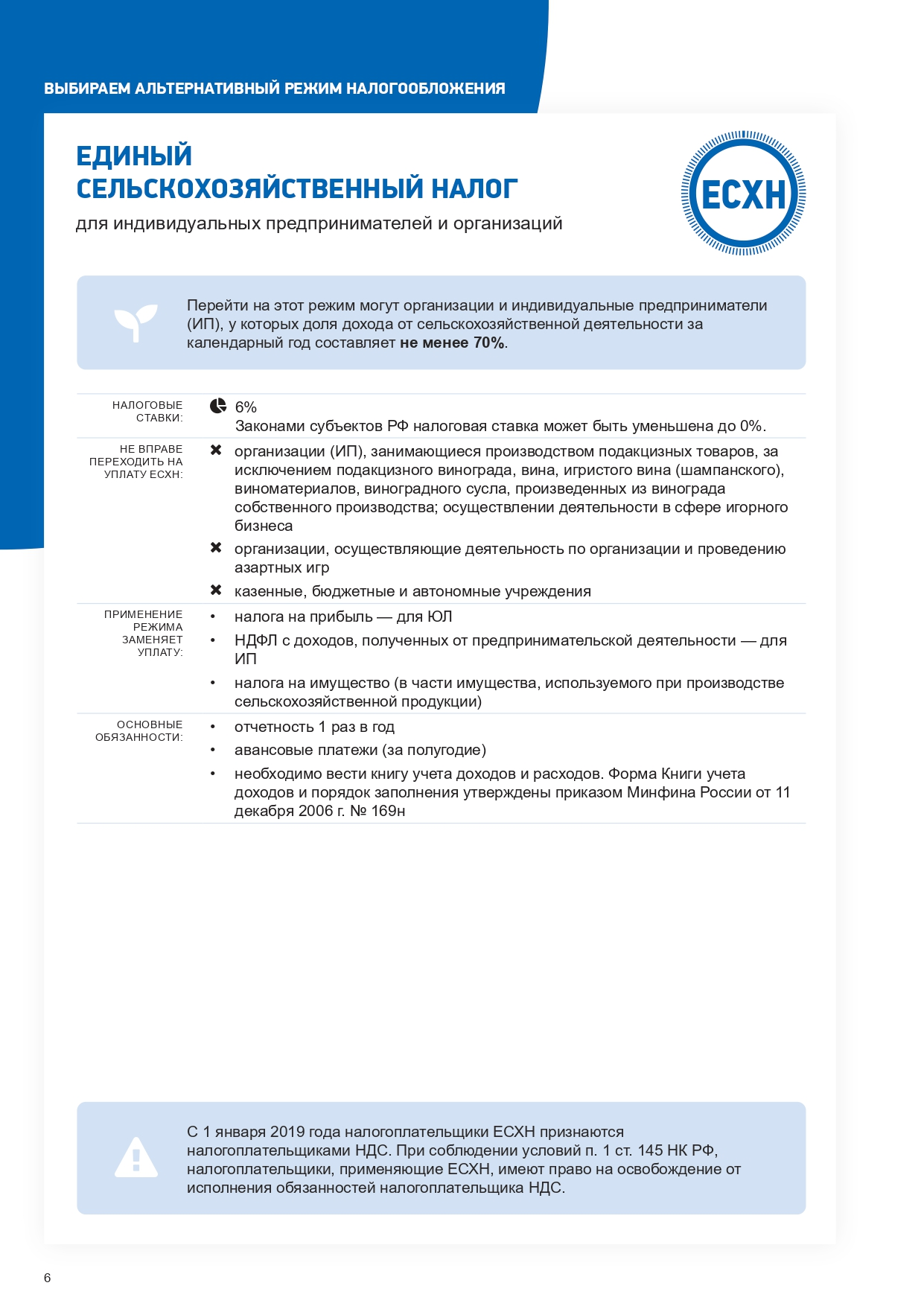 NoENVD-Brochure-A4 page-0006